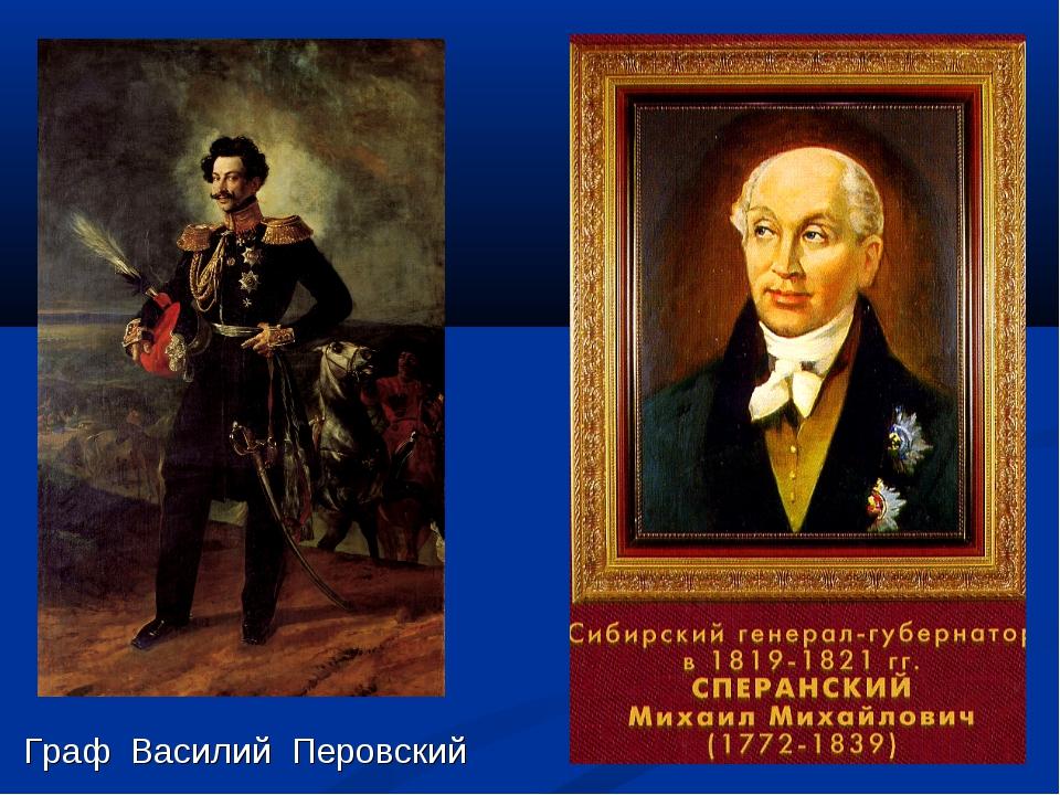 Граф Василий Перовский
