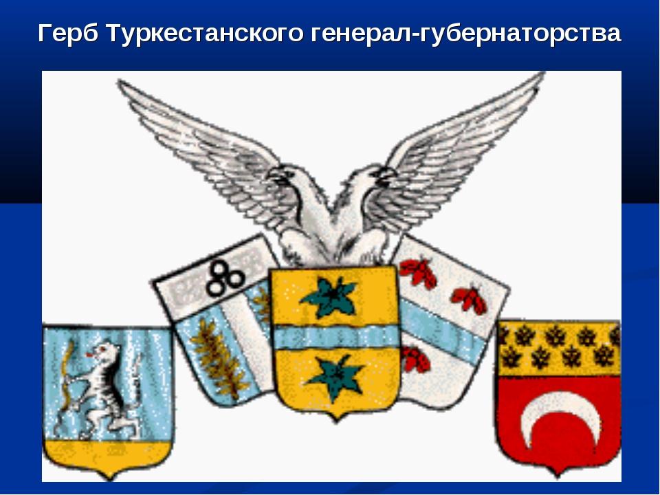 Герб Туркестанского генерал-губернаторства