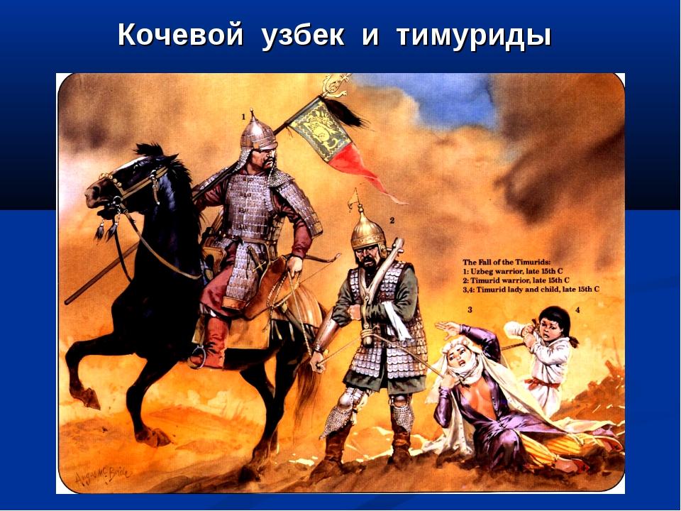 Кочевой узбек и тимуриды