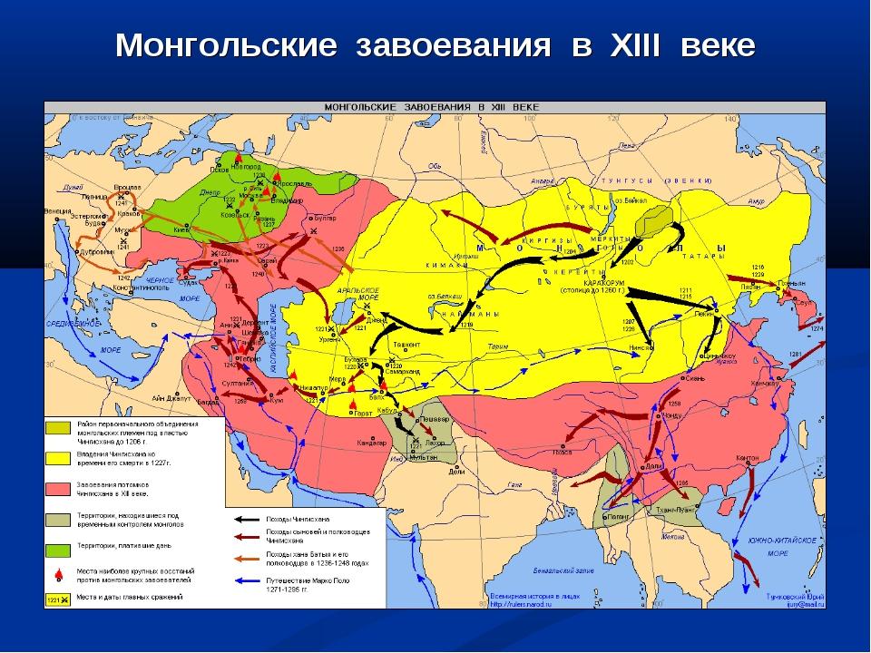 Монгольские завоевания в XIII веке