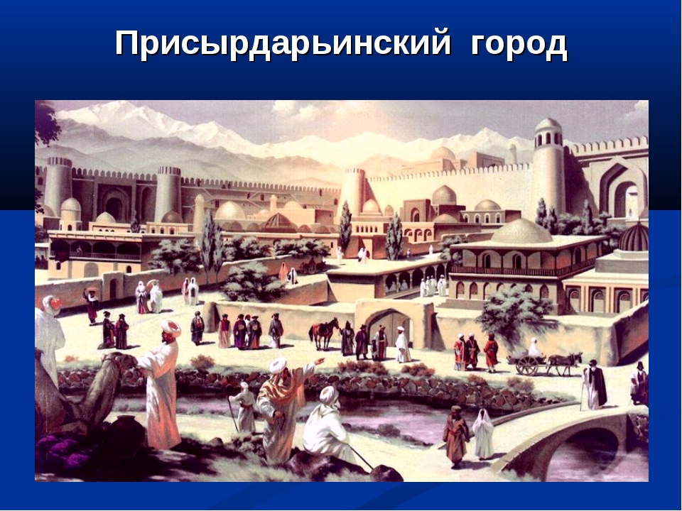 Присырдарьинский город