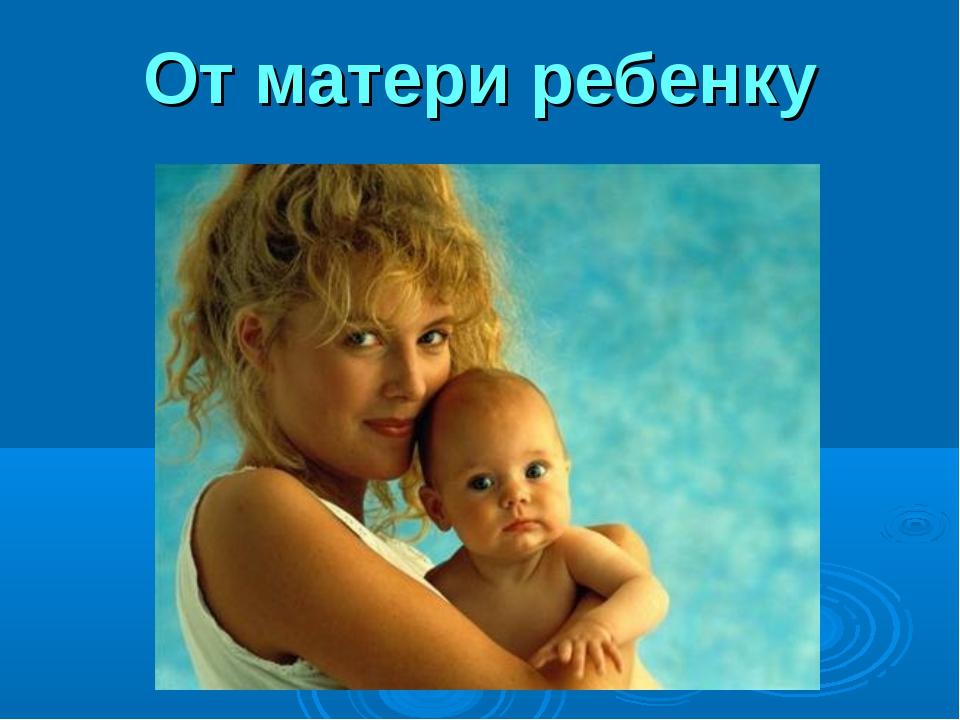 От матери ребенку
