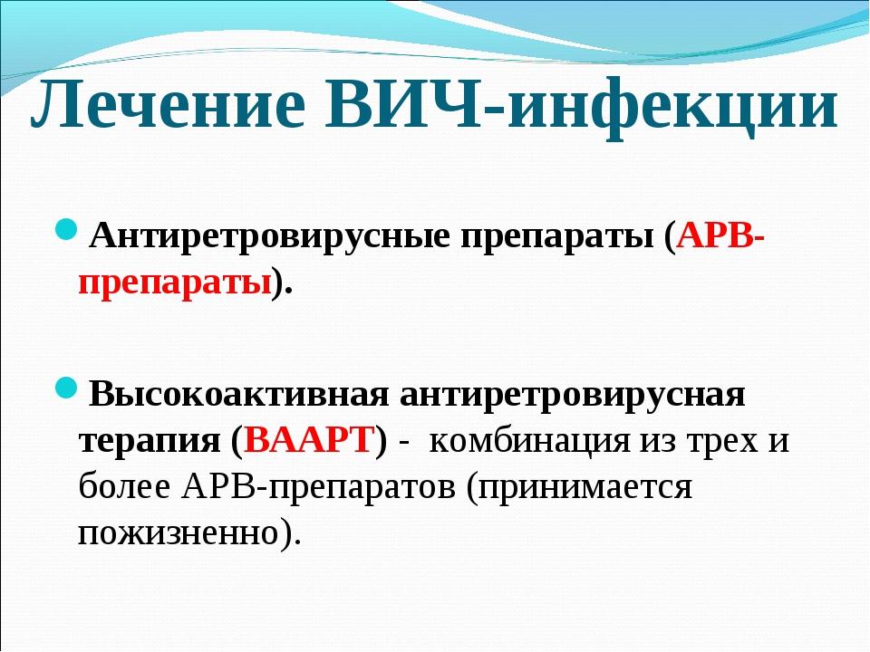 Лечение ВИЧ-инфекции Антиретровирусные препараты (АРВ-препараты). Высокоактив...