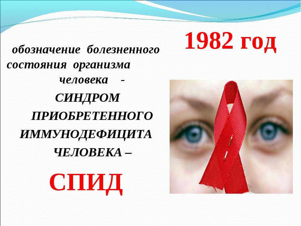 1982 год обозначение болезненного состояния организма человека - СИНДРОМ ПРИО...