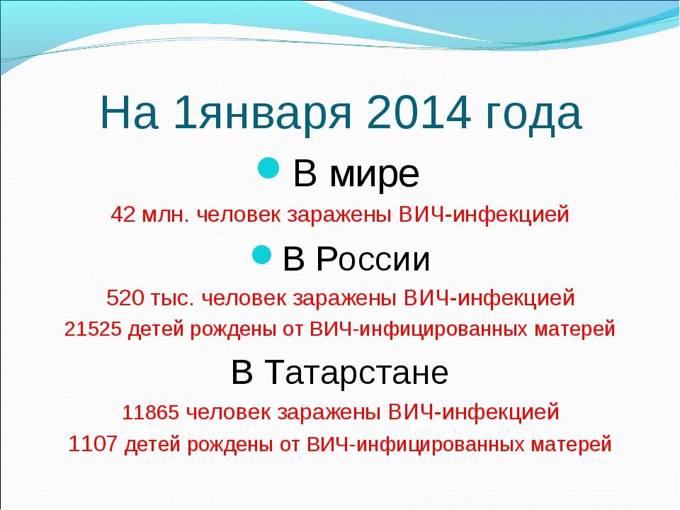На 1января 2014 года В мире 42 млн. человек заражены ВИЧ-инфекцией В России 5...