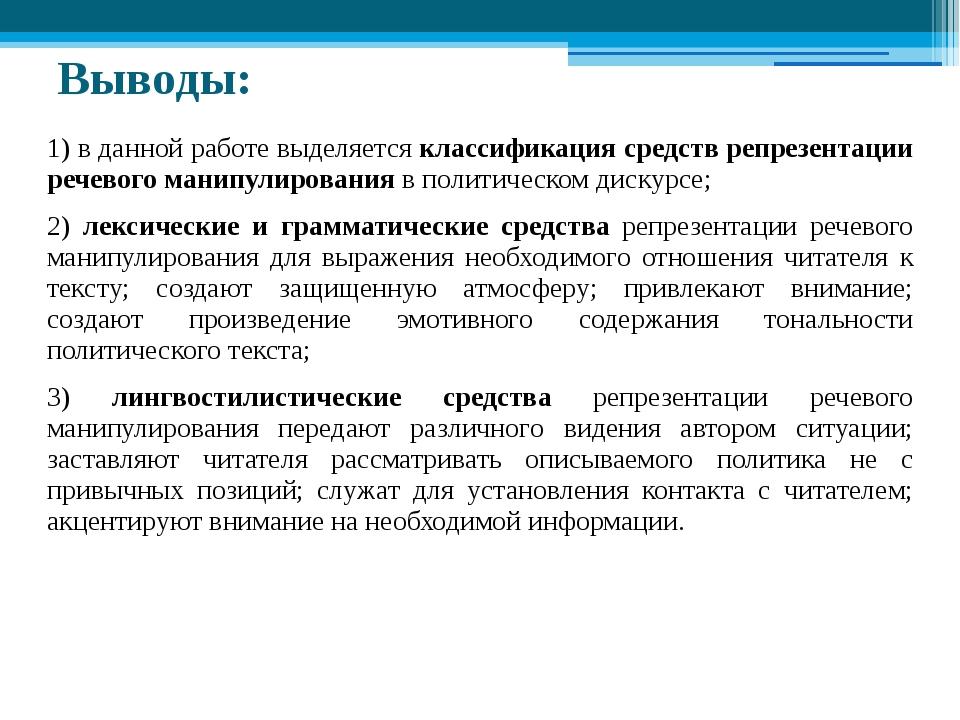 Выводы: 1) в данной работе выделяется классификация средств репрезентации реч...