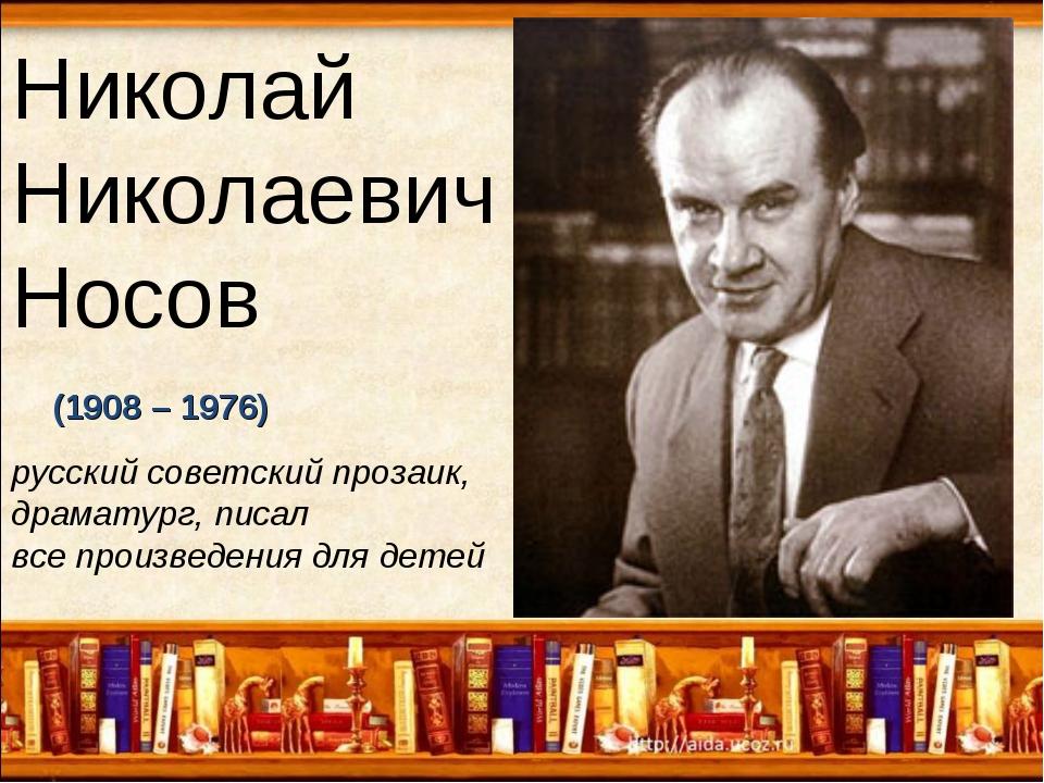 Николай Николаевич Носов (1908 – 1976) русский советский прозаик, драматург,...