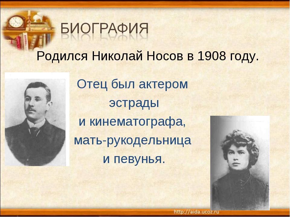 Родился Николай Носов в 1908 году. Отец был актером эстрады и кинематографа,...