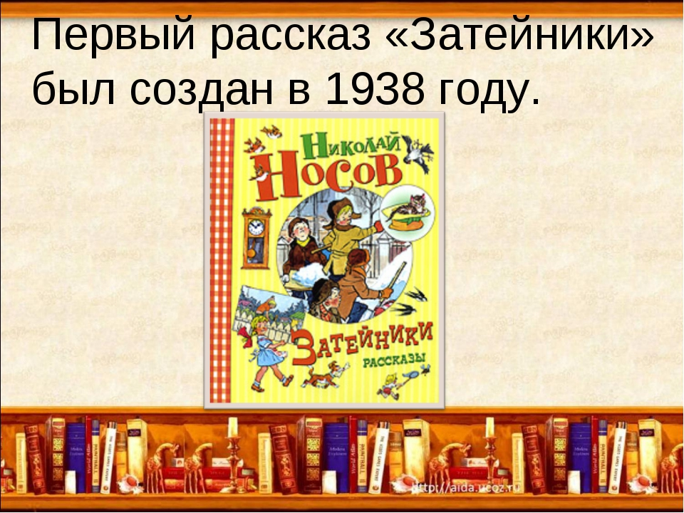 Первый рассказ «Затейники» был создан в 1938 году.