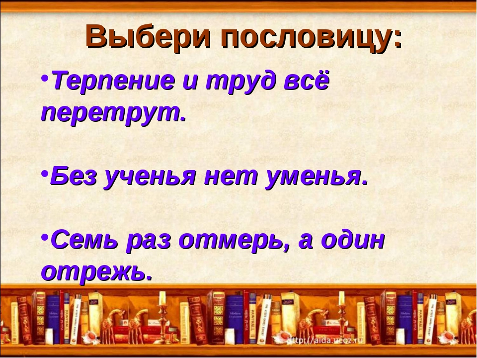Выбери пословицу: Терпение и труд всё перетрут. Без ученья нет уменья. Семь р...