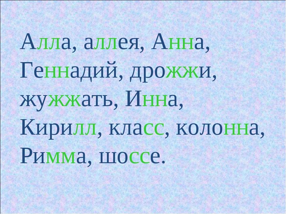 Алла, аллея, Анна, Геннадий, дрожжи, жужжать, Инна, Кирилл, класс, колонна, Р...