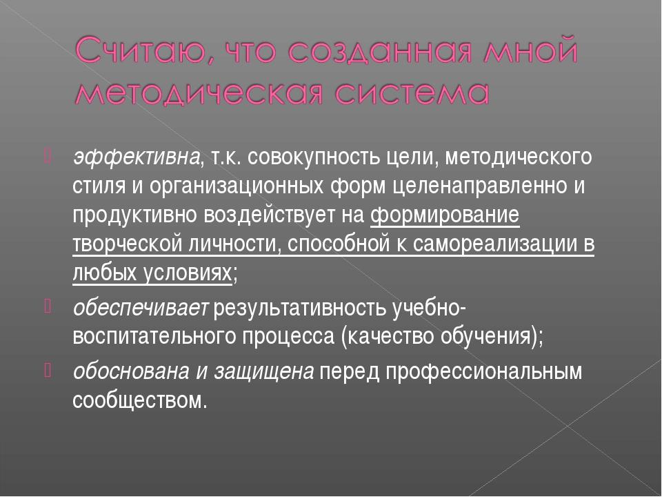 эффективна, т.к. совокупность цели, методического стиля и организационных фор...