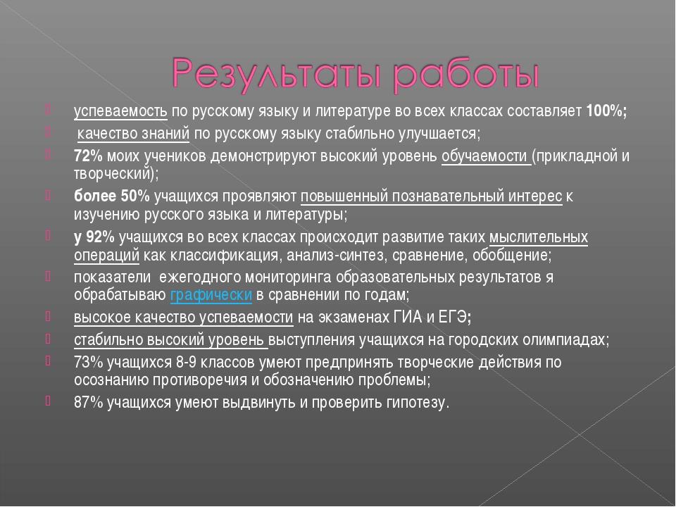 успеваемость по русскому языку и литературе во всех классах составляет 100%;...