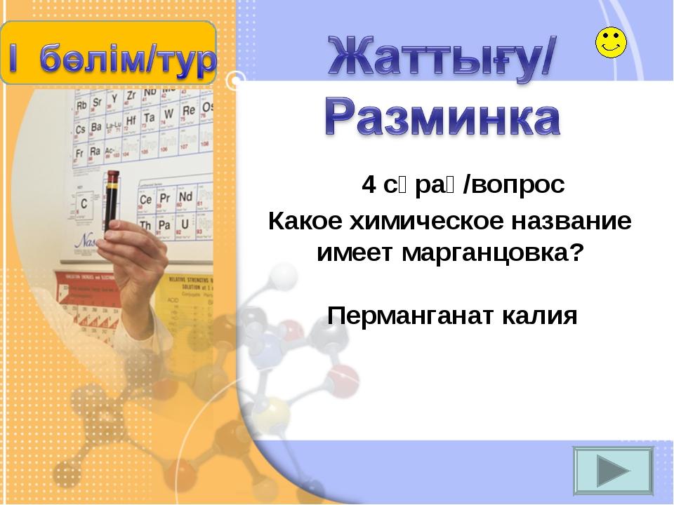 Какое химическое название имеет марганцовка? 4 сұрақ/вопрос Перманганат калия