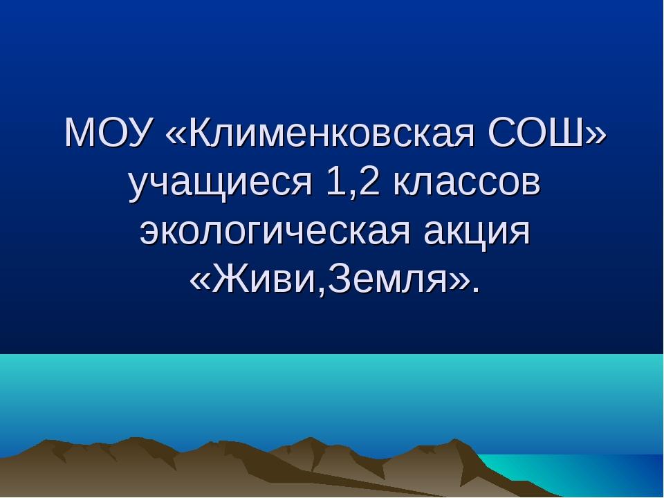МОУ «Клименковская СОШ» учащиеся 1,2 классов экологическая акция «Живи,Земля».