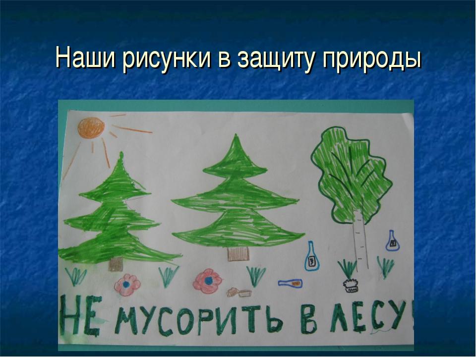 Наши рисунки в защиту природы