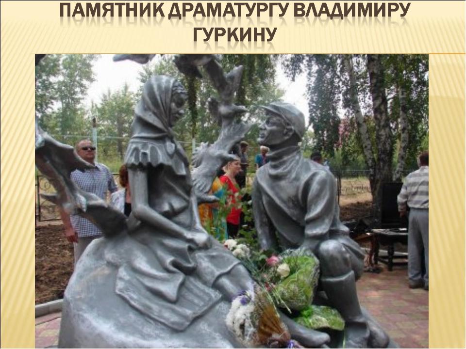 пришествием памятники черемхово фото с описанием требовала блогера миллион