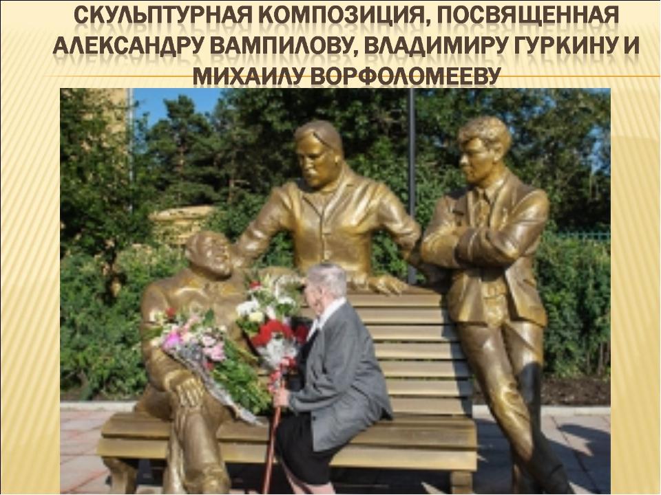 великого памятники черемхово фото с описанием челябинске