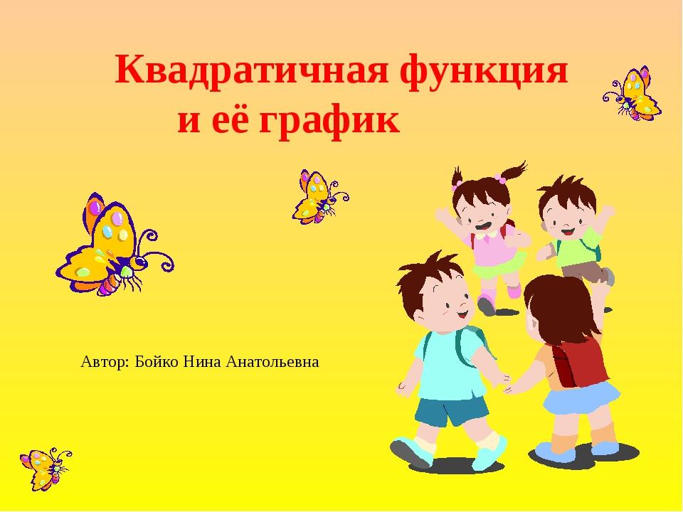 Квадратичная функция и её график Автор: Бойко Нина Анатольевна