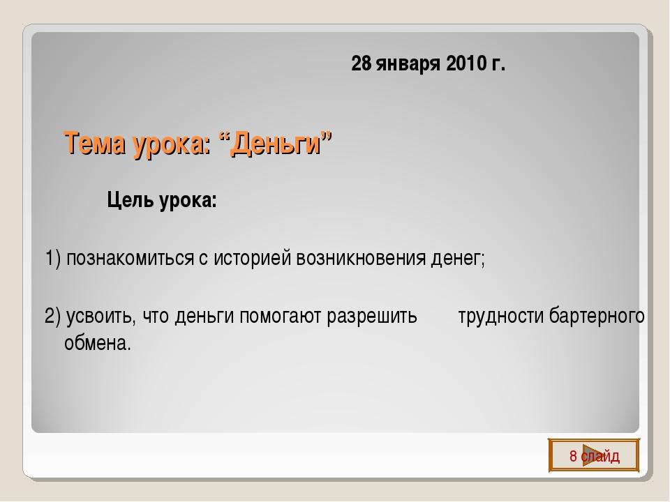 """Тема урока: """"Деньги"""" 28 января 2010 г. Цель урока: 1) познакомиться с истори..."""