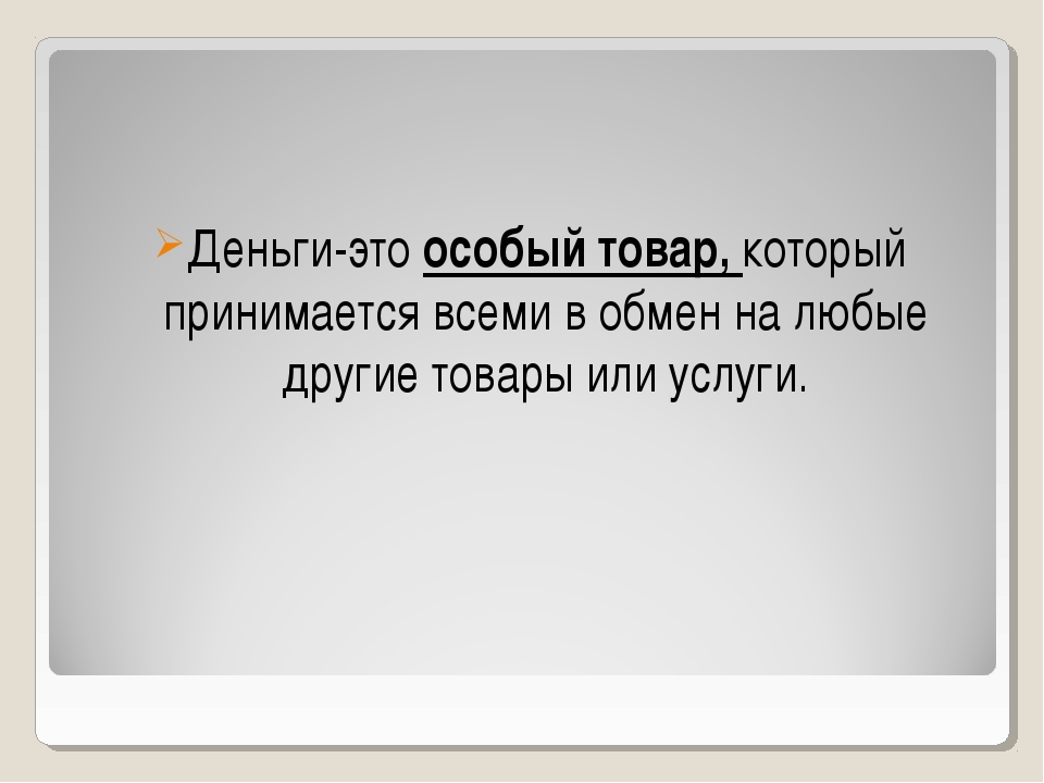 Деньги-это особый товар, который принимается всеми в обмен на любые другие то...