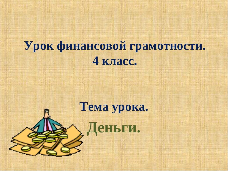 Урок финансовой грамотности. 4 класс. Тема урока. Деньги.