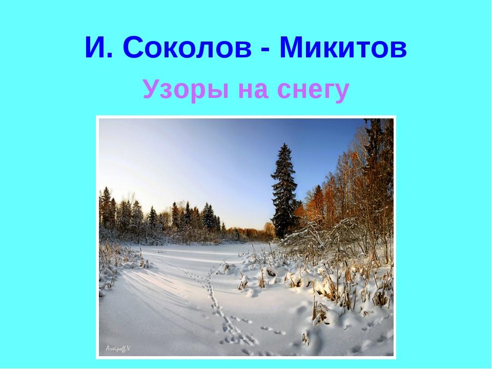 И. Соколов - Микитов Узоры на снегу