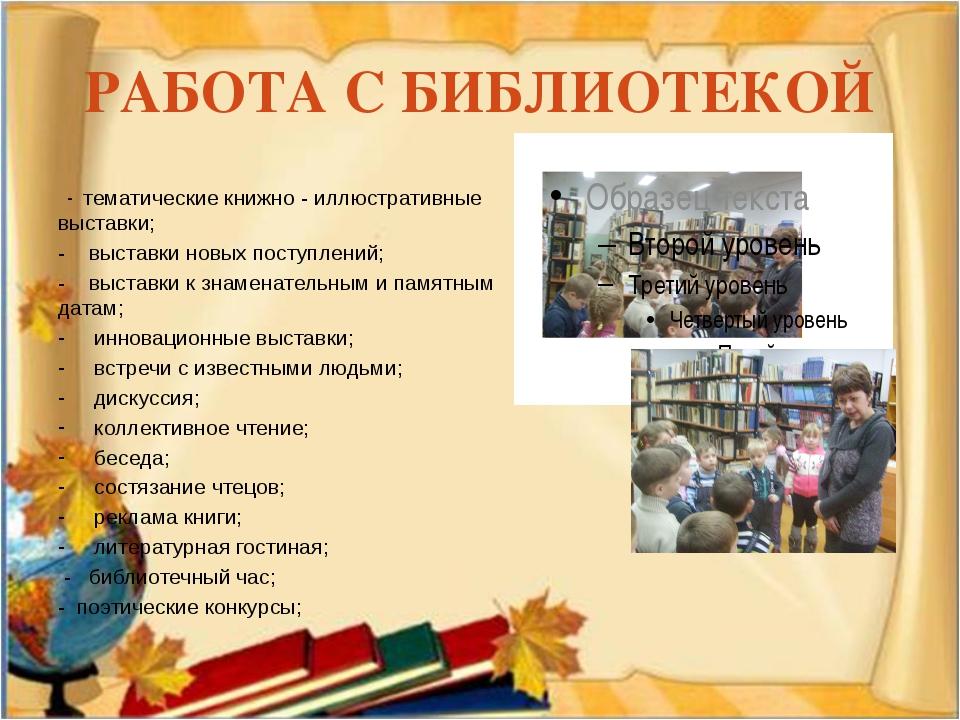 РАБОТА С БИБЛИОТЕКОЙ - тематические книжно - иллюстративные выставки; - выста...