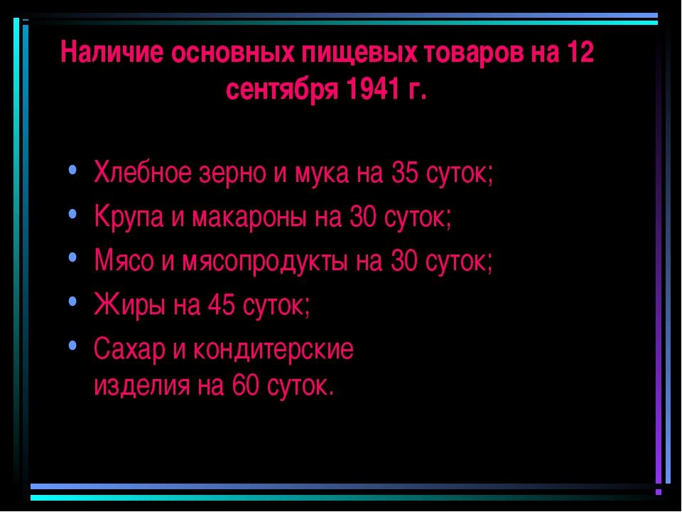 Наличие основных пищевых товаров на 12 сентября 1941 г. Хлебное зерно и мука...