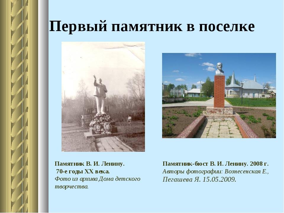 Первый памятник в поселке Памятник В. И. Ленину. 70-е годы XX века. Фото из а...