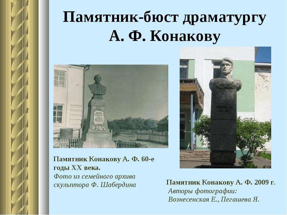 Памятник-бюст драматургу А. Ф. Конакову Памятник Конакову А. Ф. 60-е годы XX...