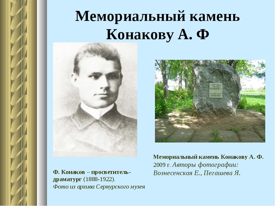 Мемориальный камень Конакову А. Ф Ф. Конаков – просветитель- драматург (1888-...