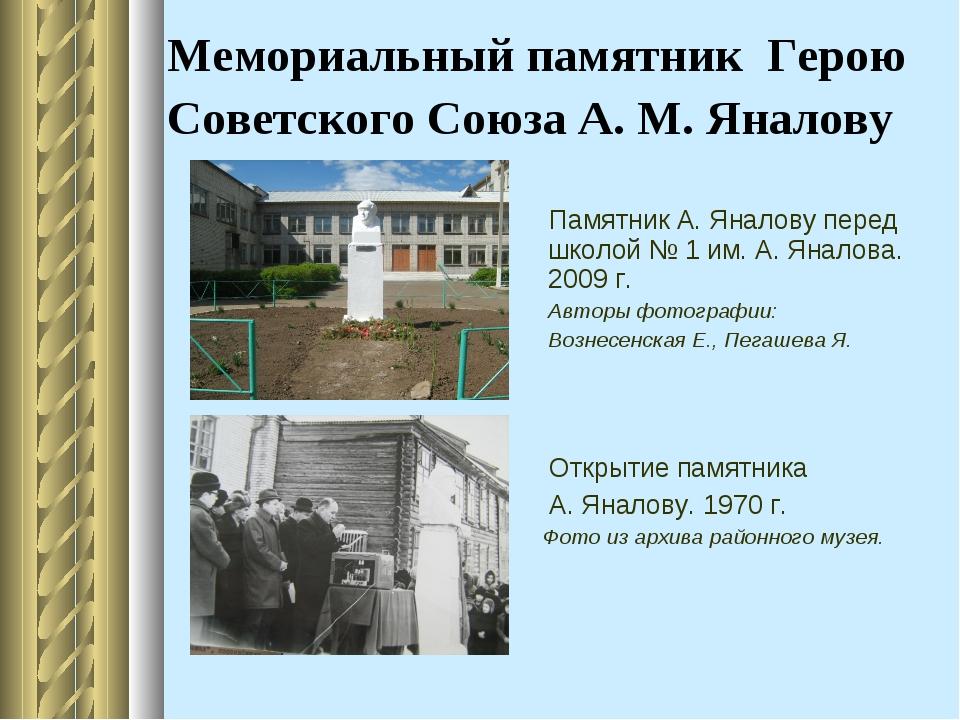 Мемориальный памятник Герою Советского Союза А. М. Яналову Памятник А. Яналов...