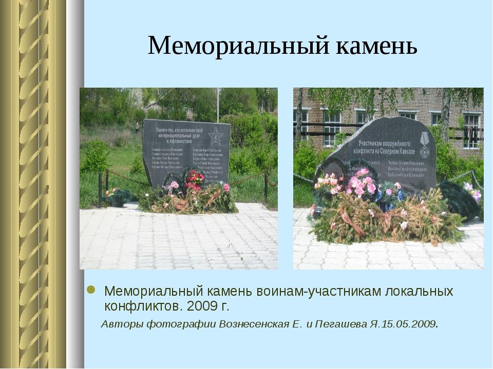 Мемориальный камень Мемориальный камень воинам-участникам локальных конфликто...