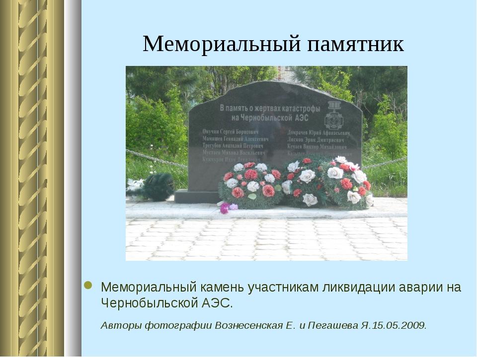 Мемориальный памятник Мемориальный камень участникам ликвидации аварии на Чер...
