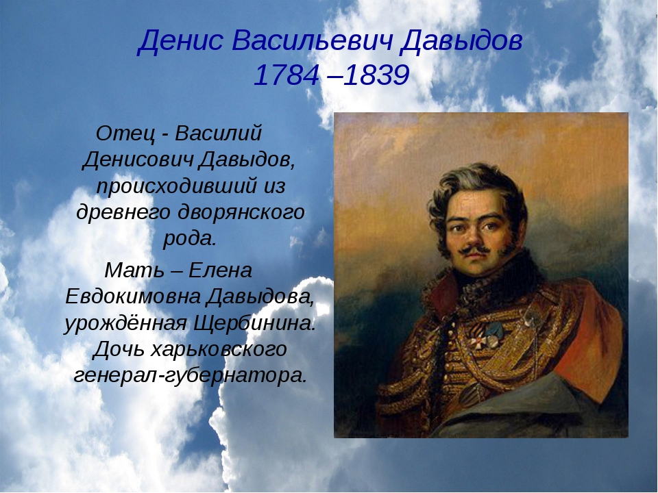Денис Васильевич Давыдов 1784 –1839 Отец - Василий Денисович Давыдов, происхо...