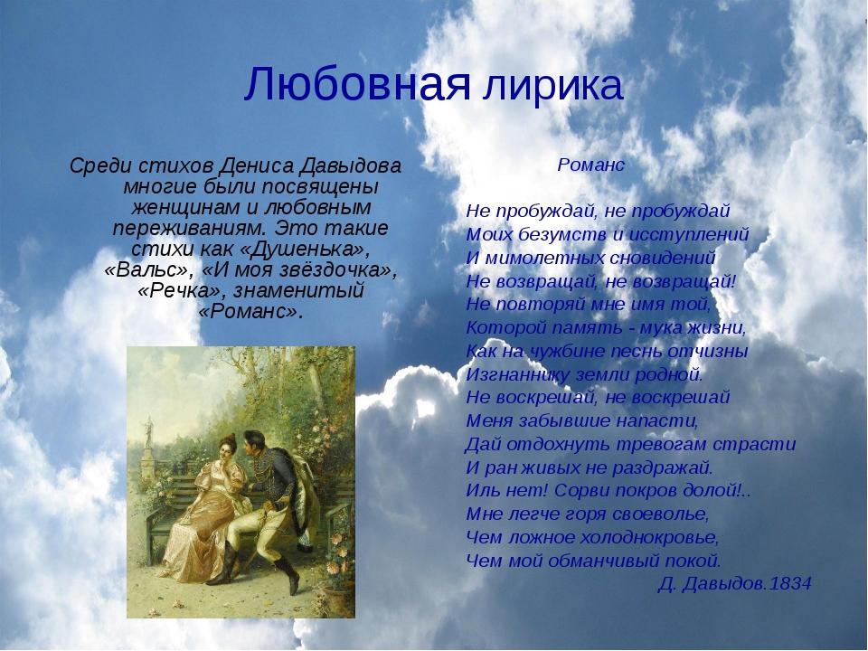 Любовная лирика Среди стихов Дениса Давыдова многие были посвящены женщинам и...