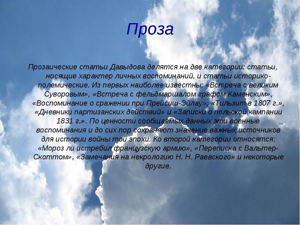 Проза Прозаические статьи Давыдова делятся на две категории: статьи, носящие...