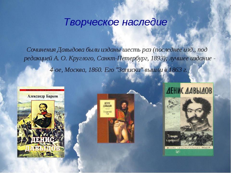 Творческое наследие Сочинения Давыдова были изданы шесть раз (последнее изд....