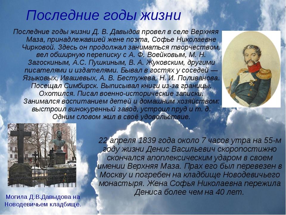 Последние годы жизни Последние годы жизни Д. В. Давыдов провел в селе Верхняя...