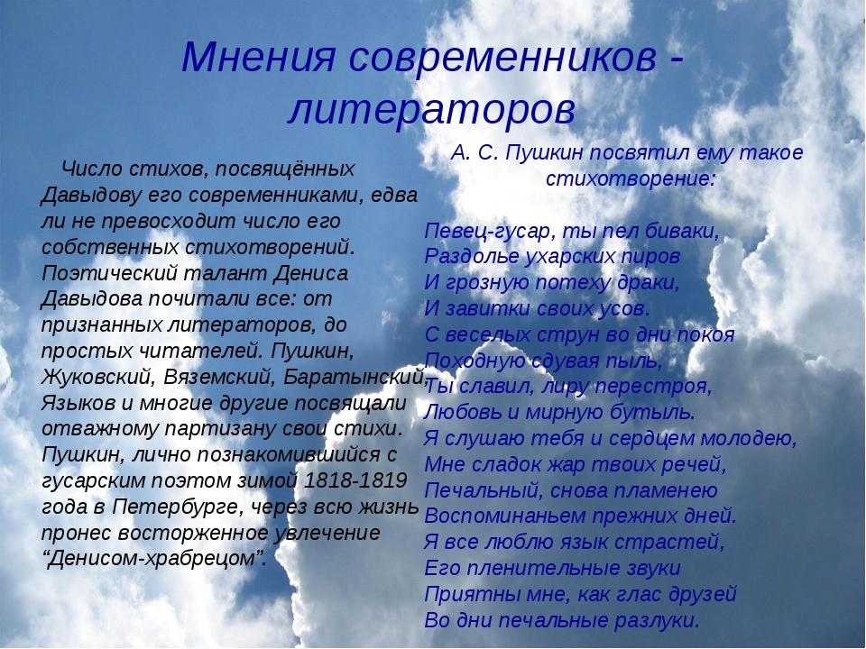 Мнения современников - литераторов Число стихов, посвящённых Давыдову его сов...