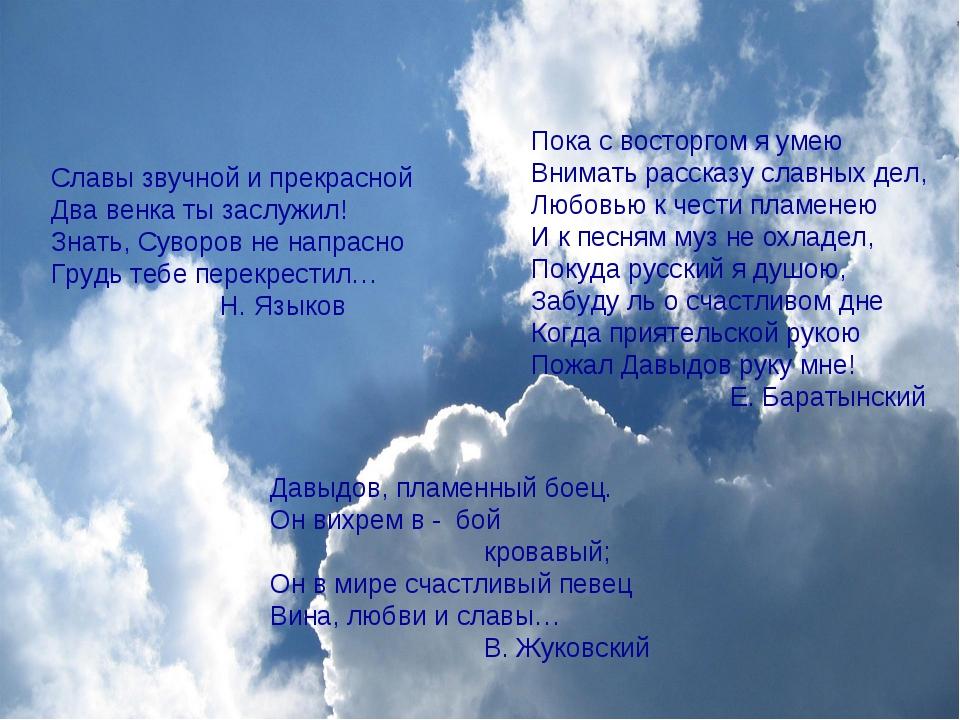 Славы звучной и прекрасной Два венка ты заслужил! Знать, Суворов не напрасно...