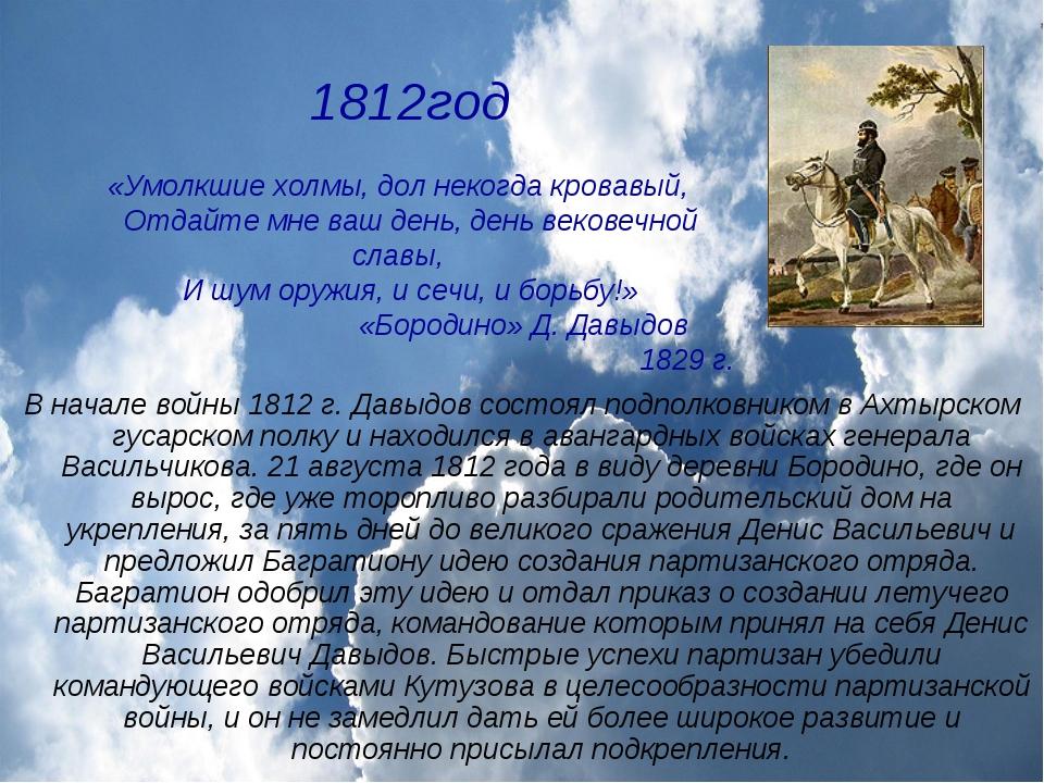 «Умолкшие холмы, дол некогда кровавый, Отдайте мне ваш день, день вековечной...