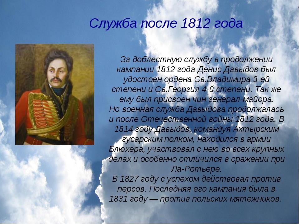 За доблестную службу в продолжении кампании 1812 года Денис Давыдов был удост...