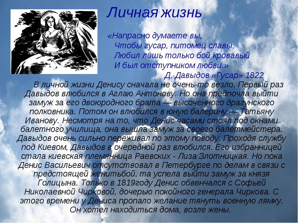 Личная жизнь «Напрасно думаете вы, Чтобы гусар, питомец славы, Любил лишь тол...