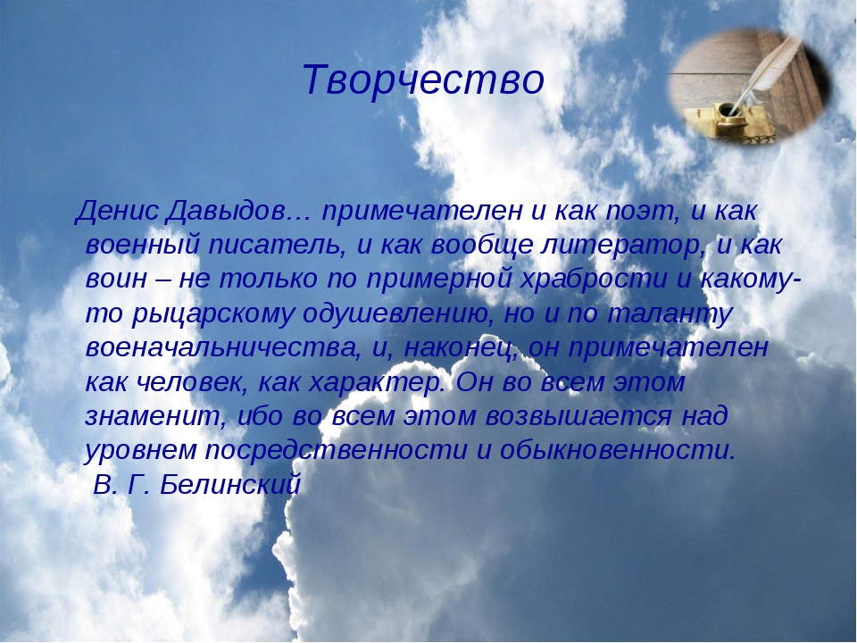 Творчество Денис Давыдов… примечателен и как поэт, и как военный писатель,...