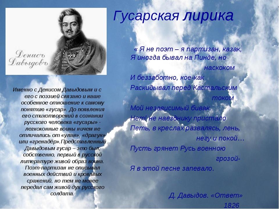 Гусарская лирика Именно с Денисом Давыдовым и с его с поэзией связано и наше...