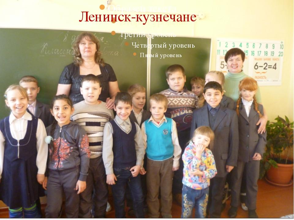 Ленинск-кузнечане