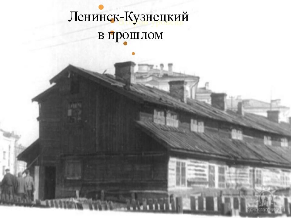 Ленинск-Кузнецкий в прошлом