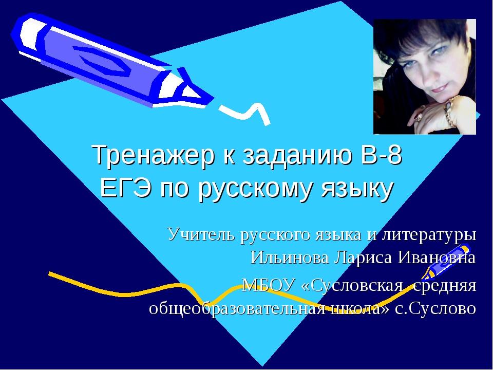 Тренажер к заданию B-8 ЕГЭ по русскому языку Учитель русского языка и литерат...